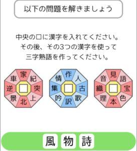 【シカマルIQ シリーズ3】 Q.21の攻略