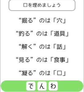 【シカマルIQ シリーズ3】 Q.5の攻略