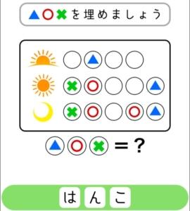 【シカマルIQ シリーズ2】 Q.3の攻略