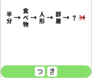 【シカマルIQ シリーズ1】 Q.43の攻略
