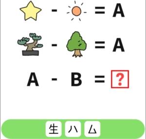 【シカマルIQ シリーズ1】 Q.18の攻略