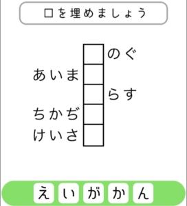 【シカマルIQ シリーズ2】 Q.13の攻略
