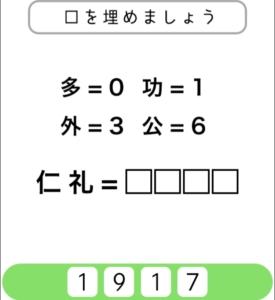 【シカマルIQ シリーズ2】 Q.46の攻略