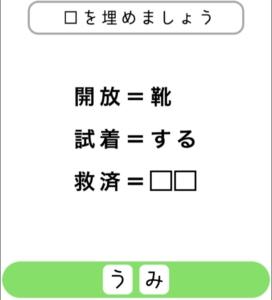 【シカマルIQ シリーズ2】 Q.33の攻略