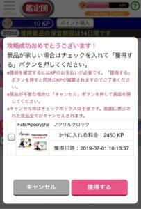 クレーンゲーム鑑定団NEO 景品は無料か?