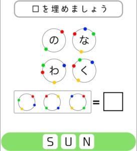 【シカマルIQ シリーズ2】 Q.25の攻略