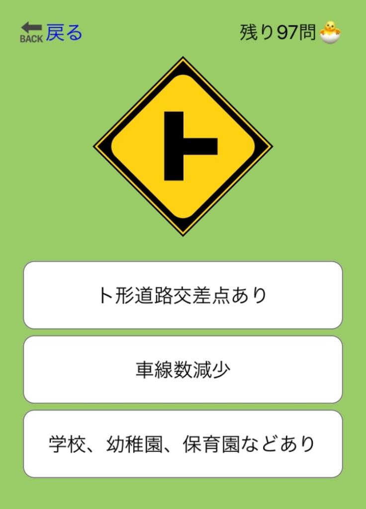 【標識問題】 実際の問題画面