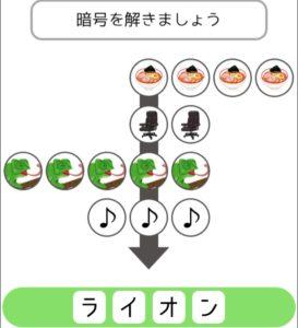 【シカマルIQ シリーズ3】 Q.31の攻略