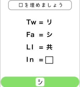【シカマルIQ シリーズ2】 Q.37の攻略