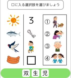 【シカマルIQ シリーズ3】 Q.37の攻略