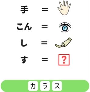【シカマルIQ シリーズ1】 Q.14の攻略