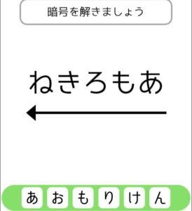 【シカマルIQ シリーズ3】 Q.7の攻略