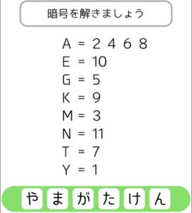 【シカマルIQ シリーズ3】 Q.18の攻略