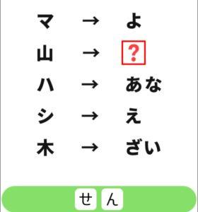 【シカマルIQ シリーズ1】 Q.36の攻略
