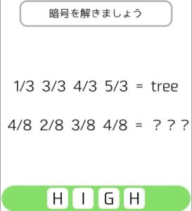 【シカマルIQ シリーズ3】 Q.27の攻略