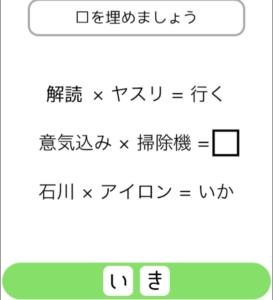 【シカマルIQ シリーズ3】 Q.9の攻略