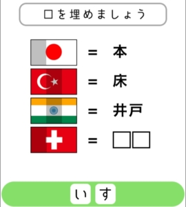 【シカマルIQ シリーズ2】 Q.4の攻略
