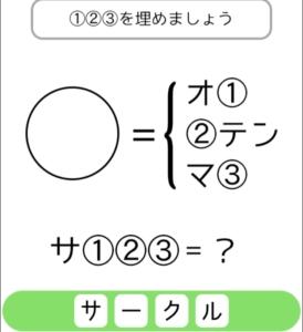 【シカマルIQ シリーズ3】 Q.23の攻略