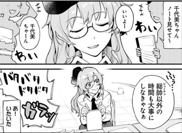 【アバンティ!アンツィオ高校!】 アンチョビ姉さん・・・?