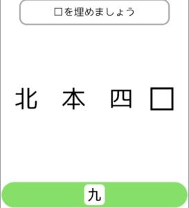【シカマルIQ シリーズ3】 Q.24の攻略