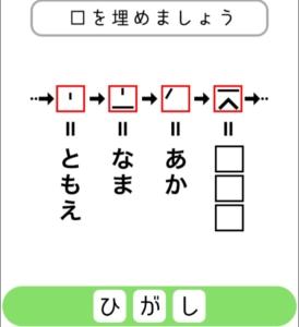 【シカマルIQ シリーズ2】 Q.44の攻略