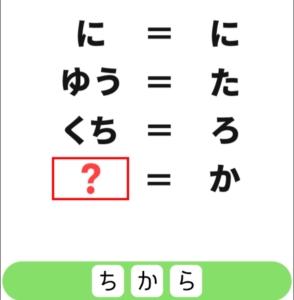 【シカマルIQ シリーズ1】 Q.40の攻略