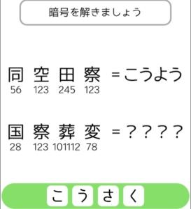 【シカマルIQ シリーズ3】 Q.34の攻略