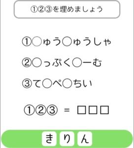 【シカマルIQ シリーズ3】 Q.4の攻略