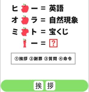 【シカマルIQ シリーズ1】 Q.44の攻略