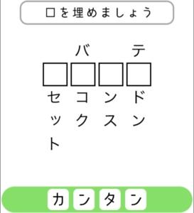 【シカマルIQ シリーズ2】 Q.2の攻略