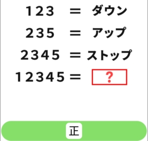 【シカマルIQ シリーズ1】 Q.48の攻略