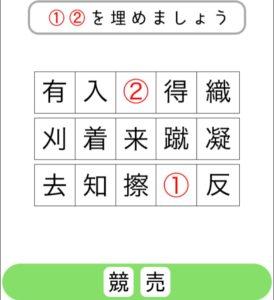 【シカマルIQ シリーズ2】 Q.26の攻略