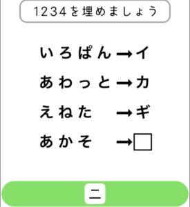 【シカマルIQ シリーズ2】 Q.41の攻略