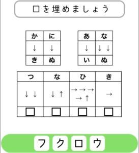 【シカマルIQ シリーズ2】 Q.28の攻略