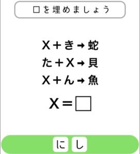 【シカマルIQ シリーズ2】 Q.23の攻略