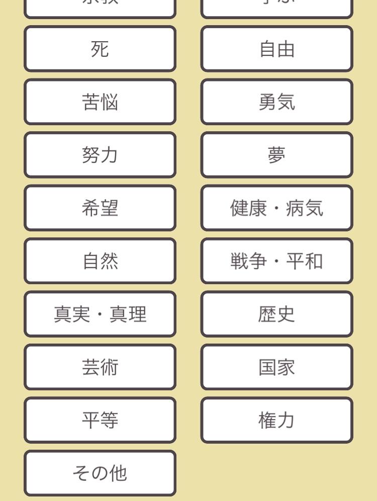 【名言格言2500】 カテゴリー1