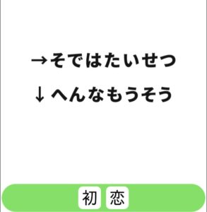 【シカマルIQ シリーズ1】 Q.41の攻略