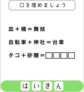 【シカマルIQ シリーズ2】 Q.39の攻略