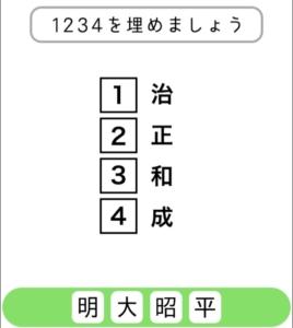 【シカマルIQ シリーズ3】 Q.48の攻略