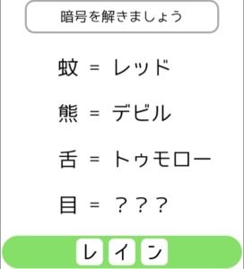 【シカマルIQ シリーズ3】 Q.39の攻略