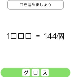 【シカマルIQ シリーズ3】 Q.8の攻略