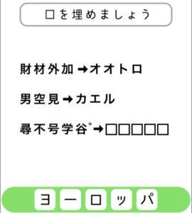 【シカマルIQ シリーズ2】 Q.21の攻略