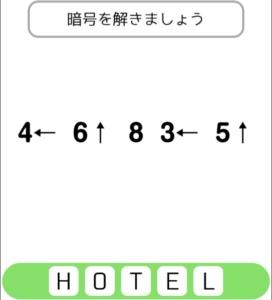 【シカマルIQ シリーズ3】 Q.19の攻略