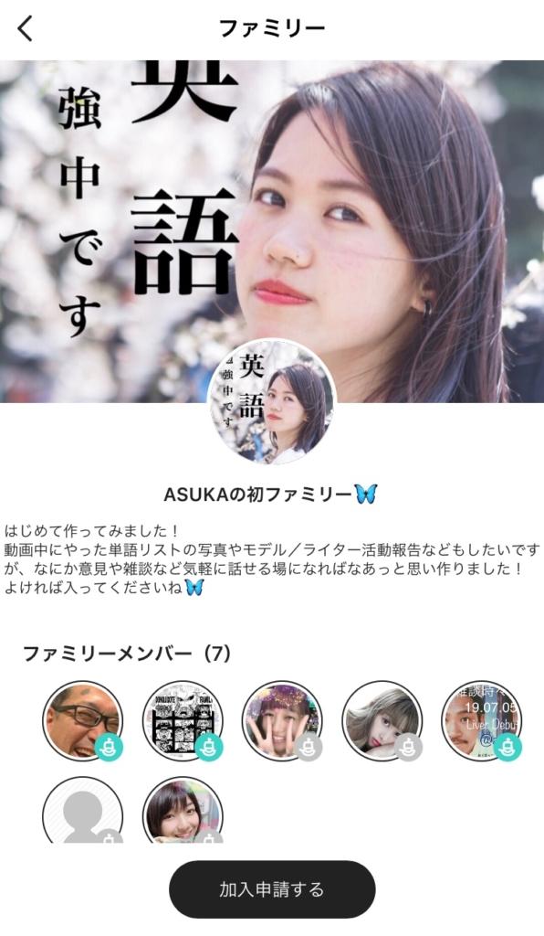 【Pococha】 ASUKAのファミリー