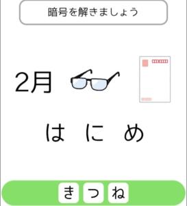 【シカマルIQ シリーズ3】 Q.32の攻略