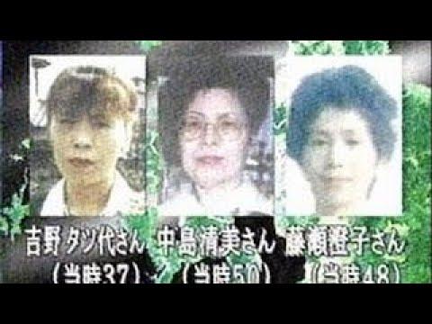 【北方事件】 被害者の3名
