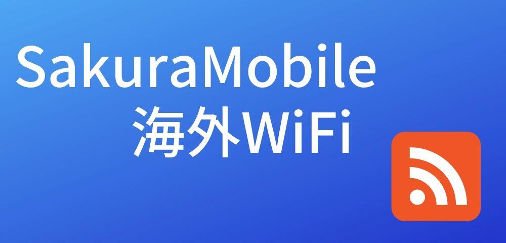 SakuraMobile海外WiFiでの台湾の料金