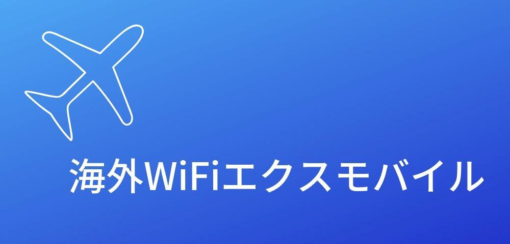 海外WiFiエクスモバイルでの台湾の料金