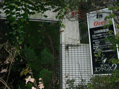 青森県の心霊スポットの「ホテルエンドレス2」