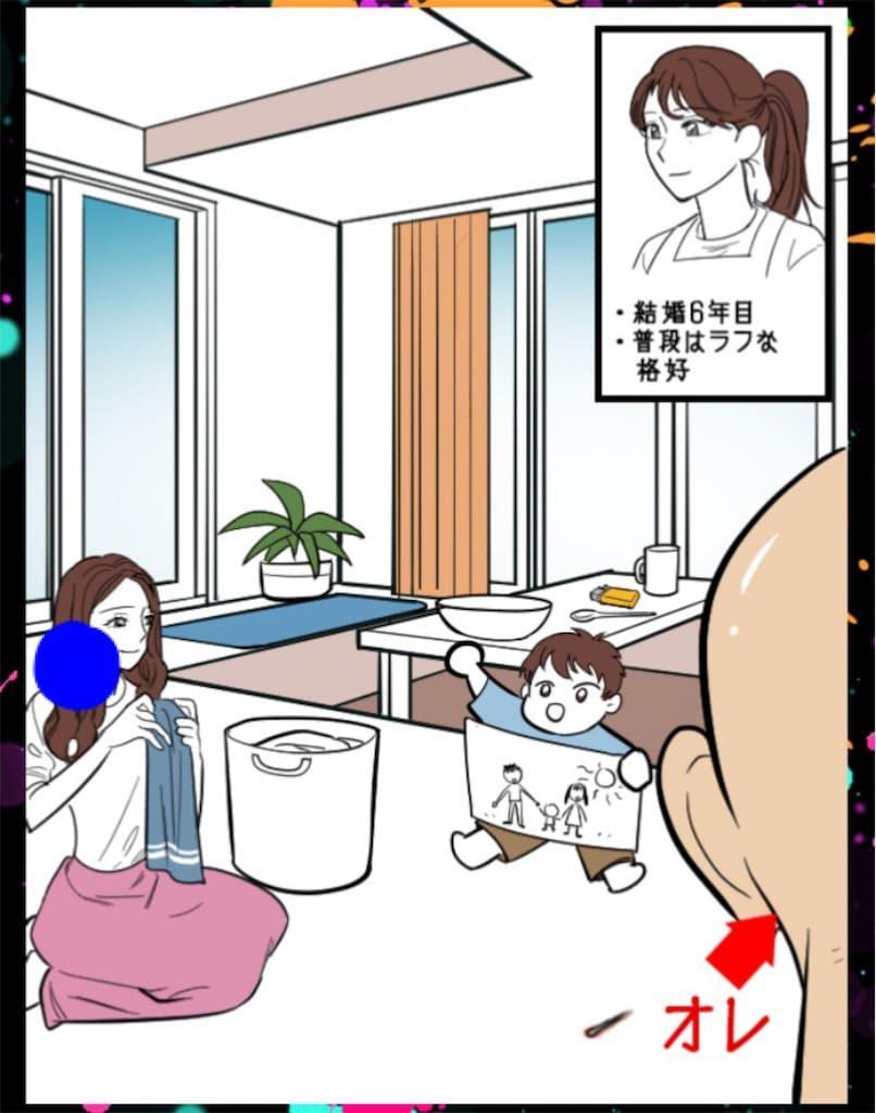 【SCARLET~今度は私が浮気してもいいかしら?】 CASE.04「ご機嫌な妻」の攻略1